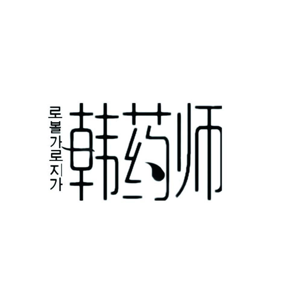 转让商标-韩药师