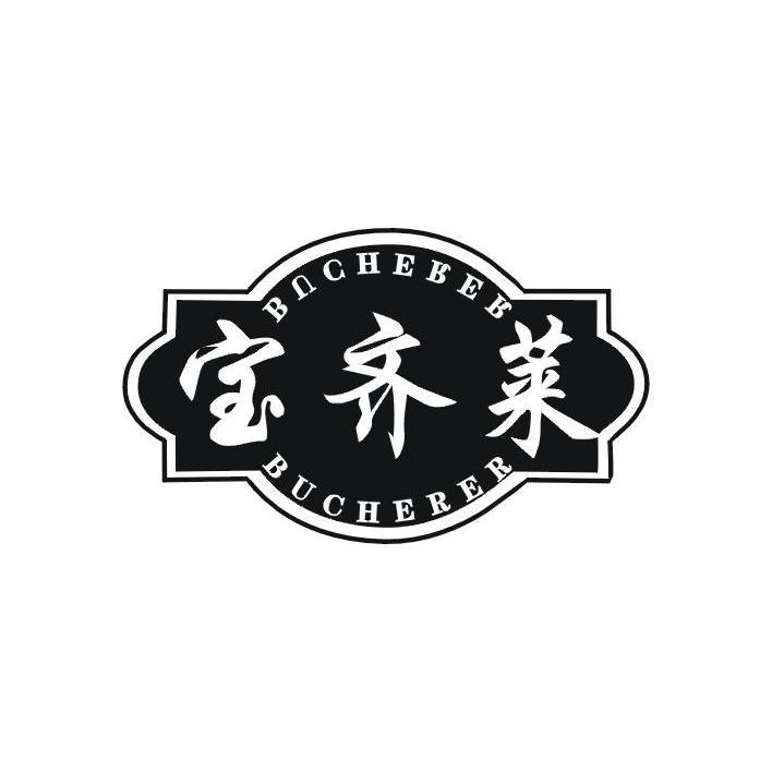 转让商标-宝齐莱 BUCHERER