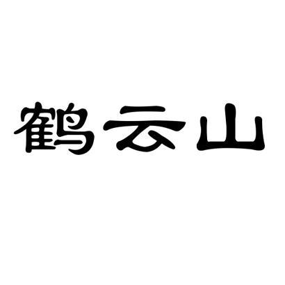 转让商标-鹤云山