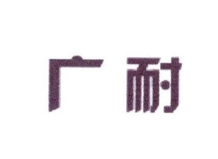 19类-建筑材料,广耐