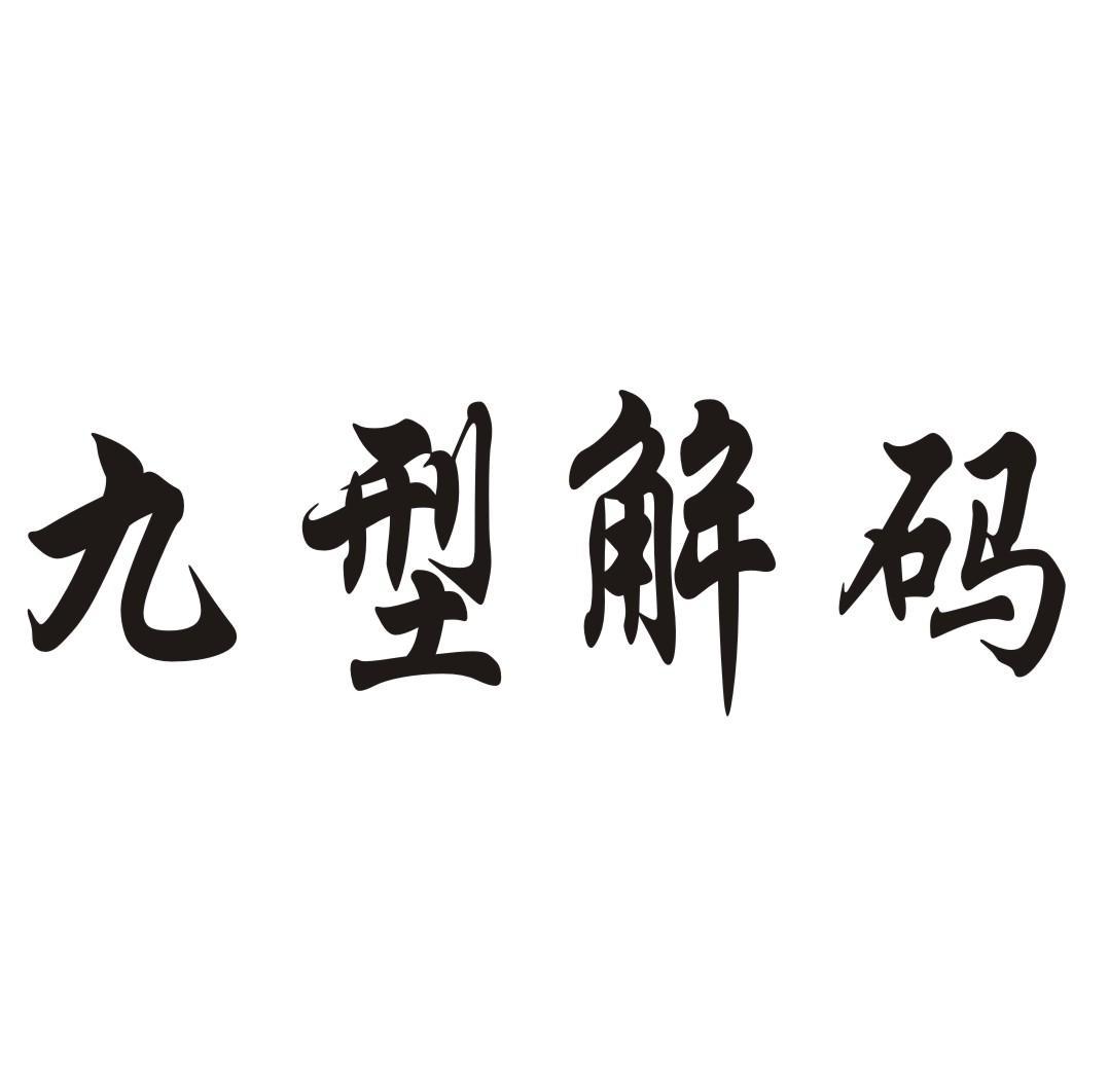 转让亚博娱乐yabo11-九型解码