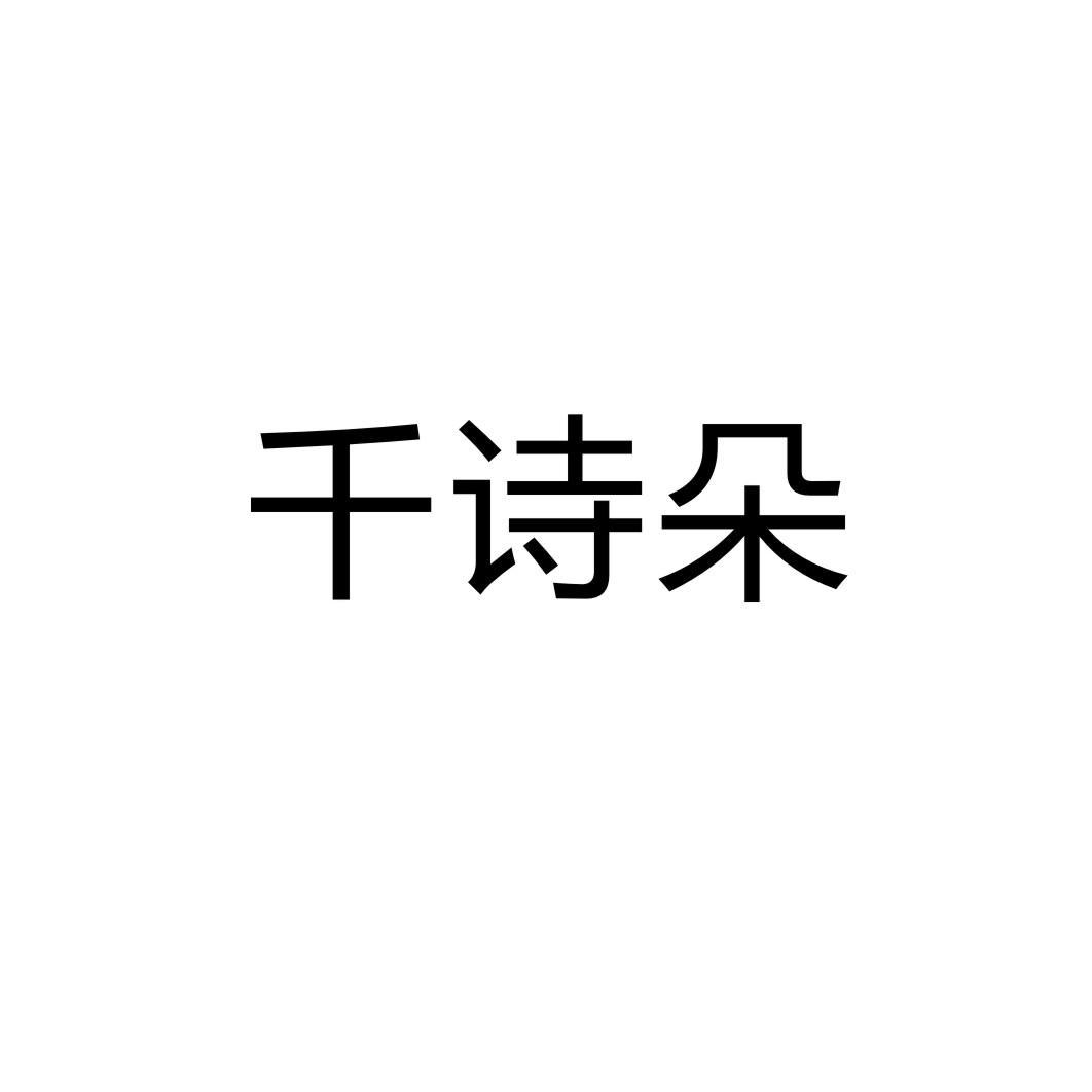 顶呱呱商标转让网_千诗朵
