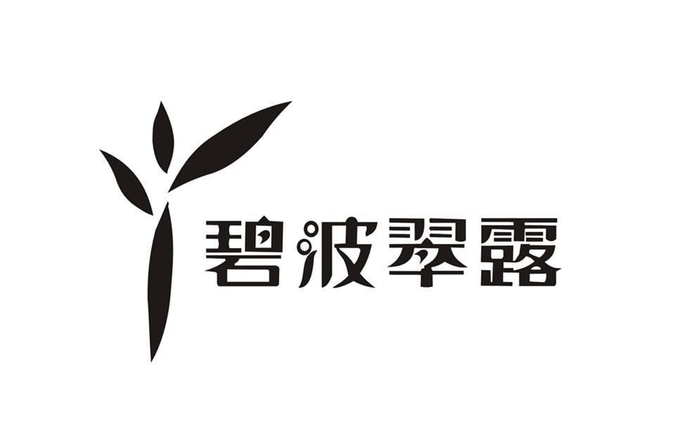 转让商标-碧波翠露