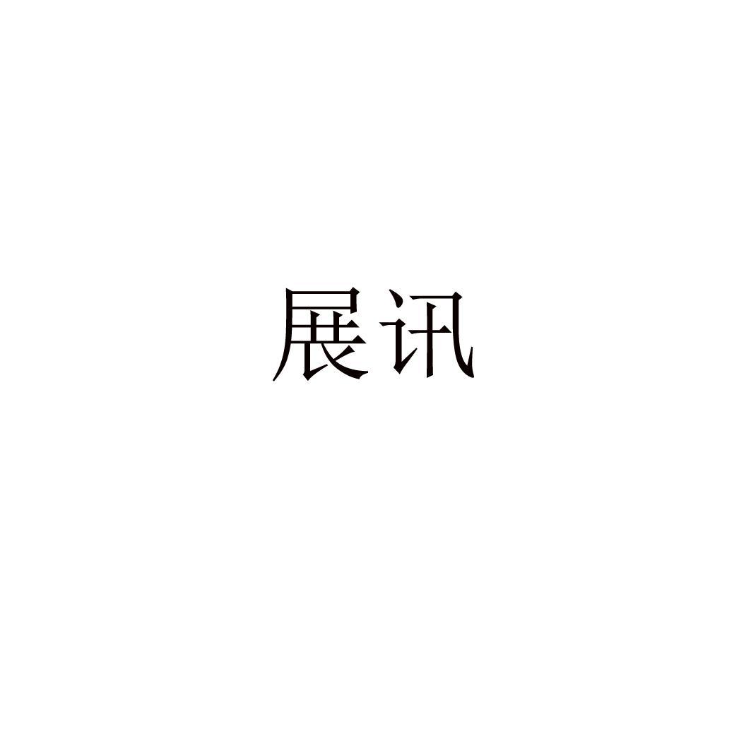 转让亚博娱乐yabo11-展讯