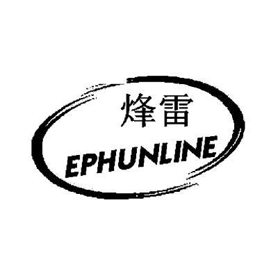 转让商标-烽雷 EPHUNLINE