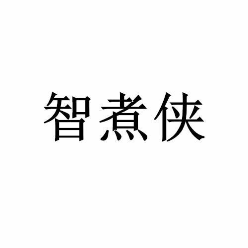 智煮侠_11商标转让_11商标购买-购店网商标转让平台