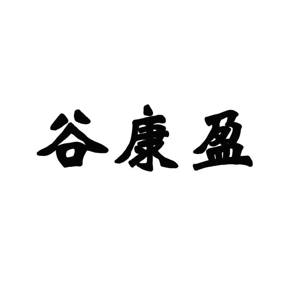 转让商标-谷康盈