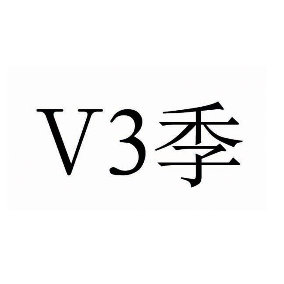 25类-服装鞋帽,V3季