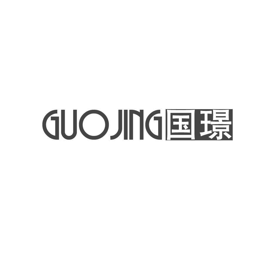 06类-金属材料,国璟