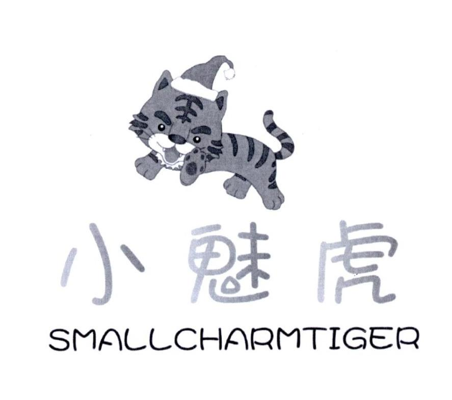 小魅虎 SMALLCHARMTIGER