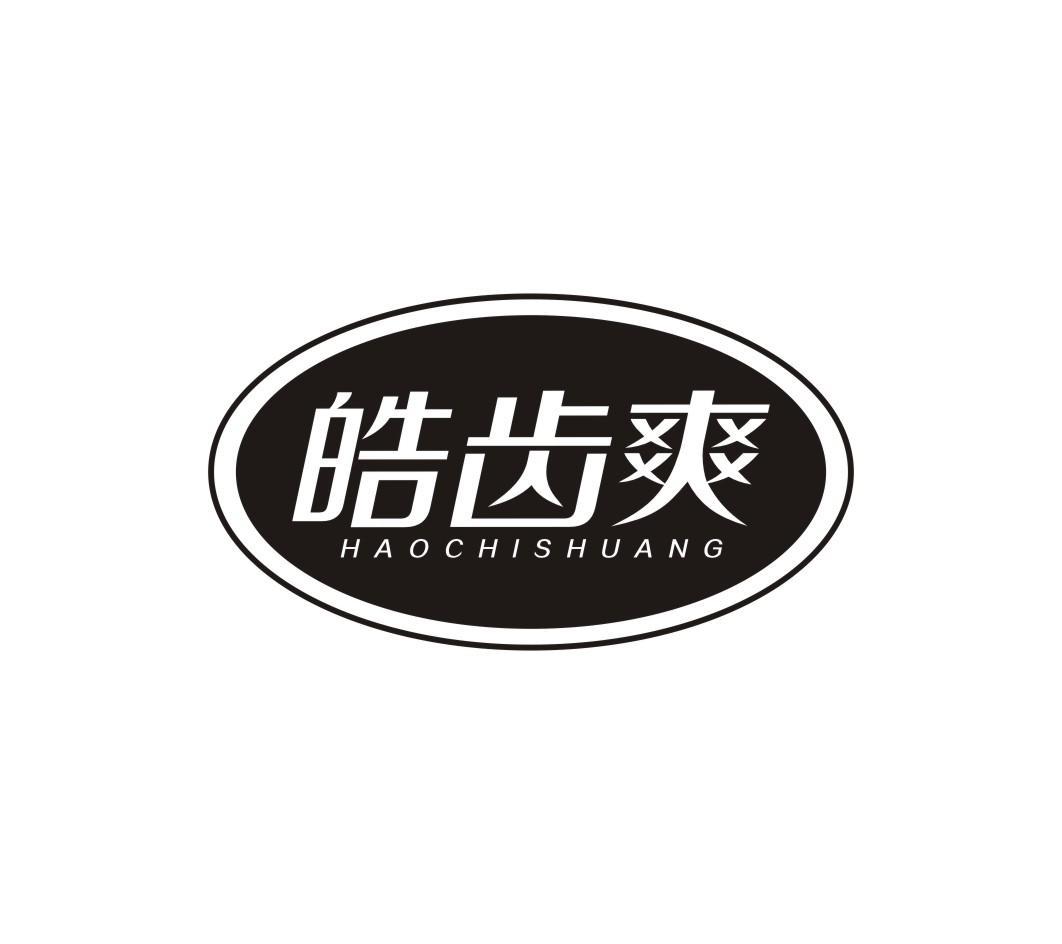 转让亚博娱乐yabo11-皓齿爽