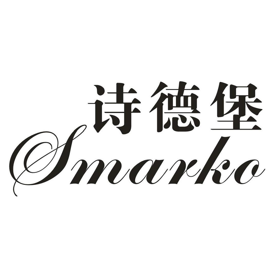 诗德堡 SMARKO