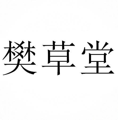 顶呱呱商标转让网_樊草堂