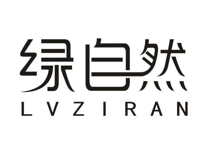 转让商标-自然 LVZIRAN