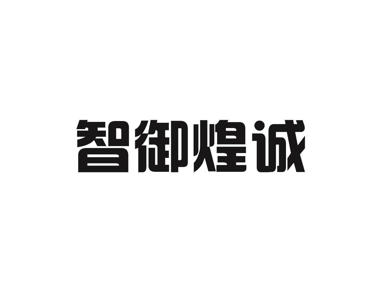 转让亚博娱乐yabo11-智御煌诚