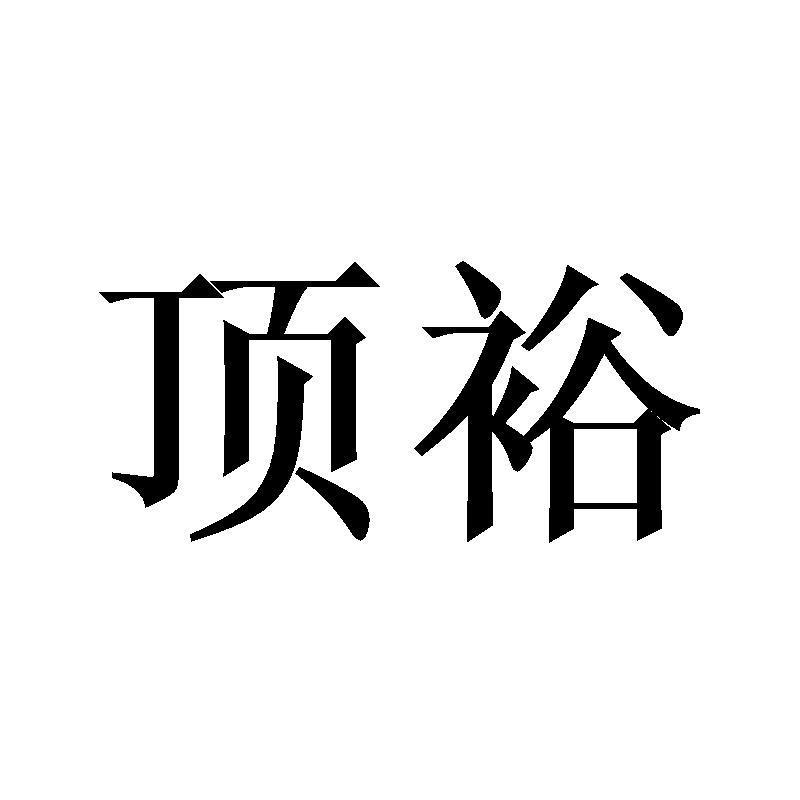 转让亚博娱乐yabo11-顶裕