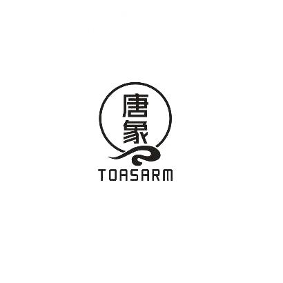 唐象 TOASARM