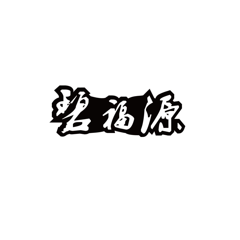 转让商标-碧福源