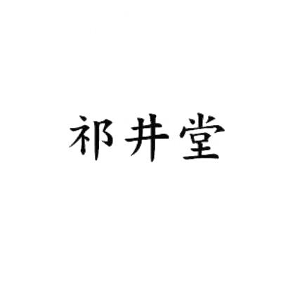 祁井堂商标转让