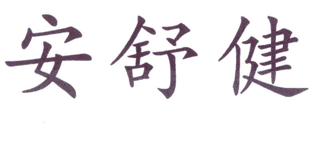 转让亚博娱乐yabo11-安舒健