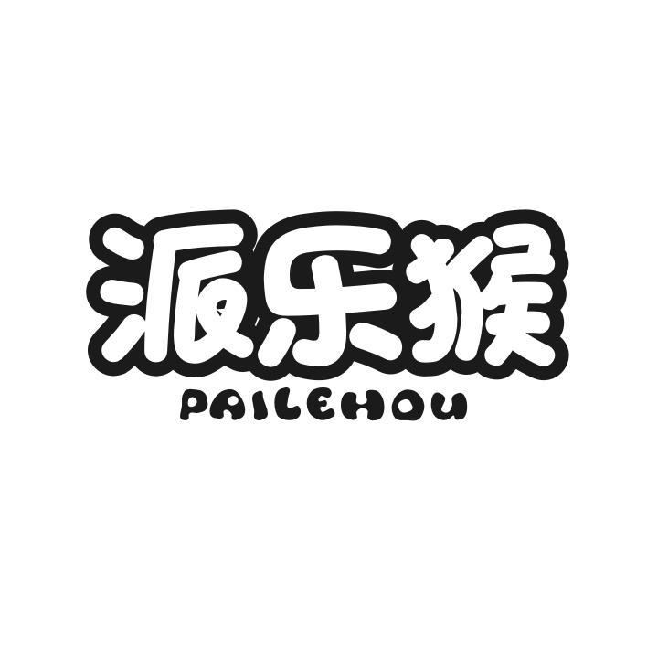 转让亚博娱乐yabo11-派乐猴