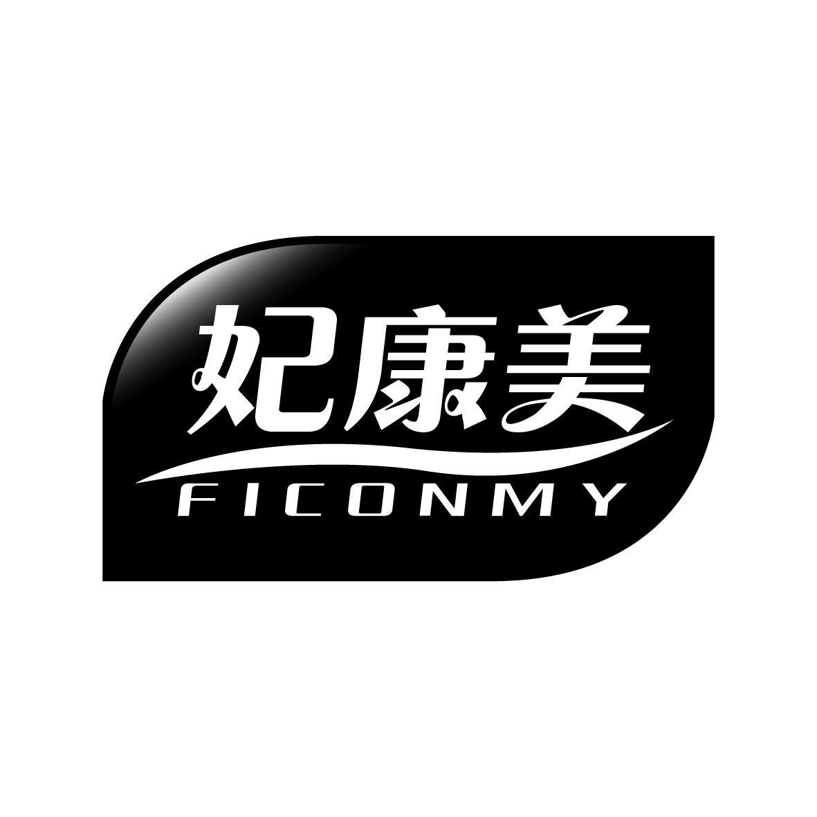 转让商标-妃康美 FICONMY