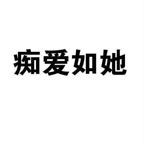 转让亚博娱乐yabo11-痴爱如她