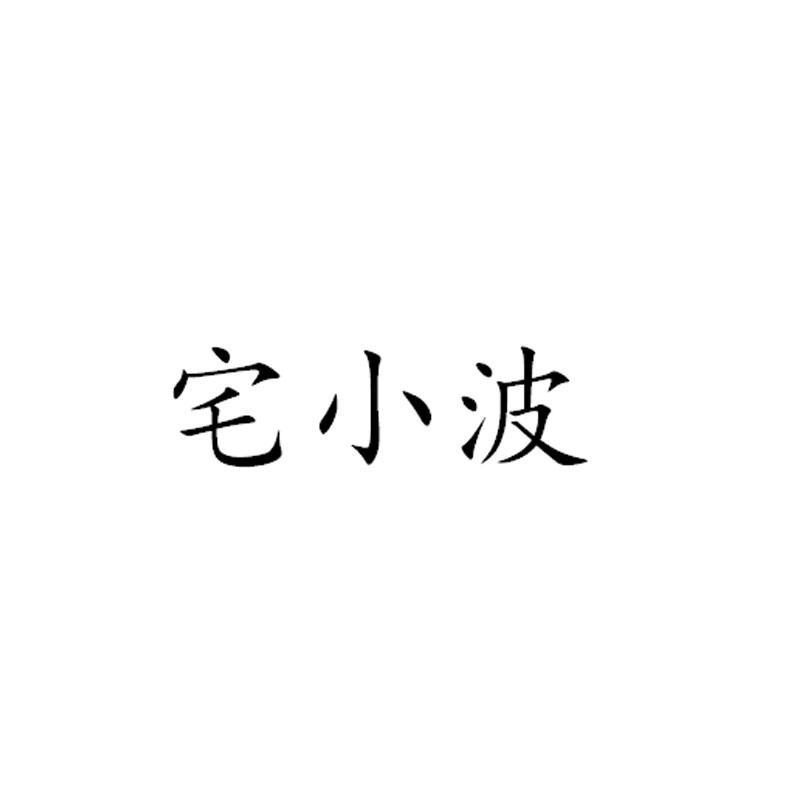 转让亚博娱乐yabo11-宅小波