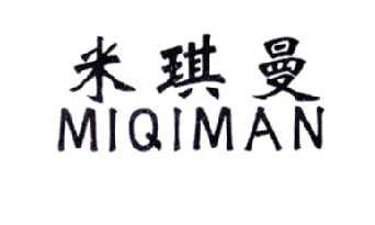 转让商标-米琪曼
