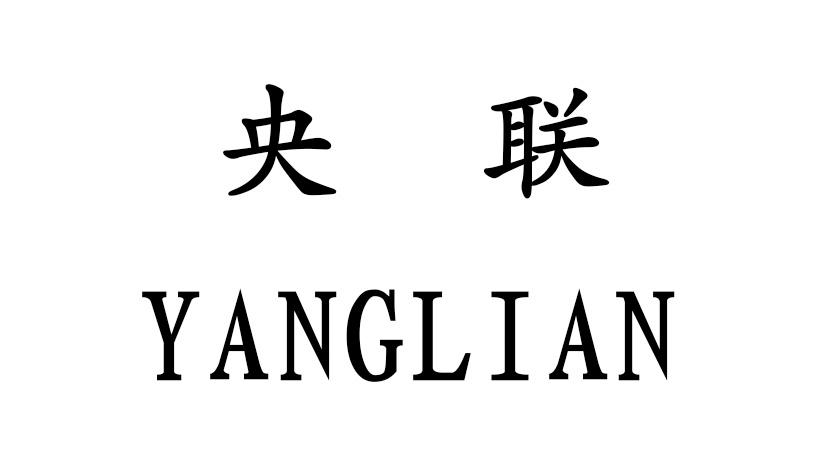 央联 YANGLIAN