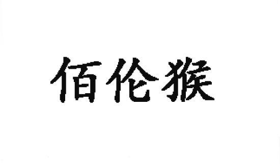 转让亚博娱乐yabo11-佰伦猴