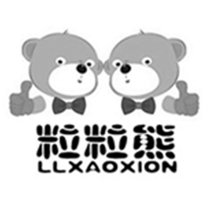粒粒熊 LLXAOXION