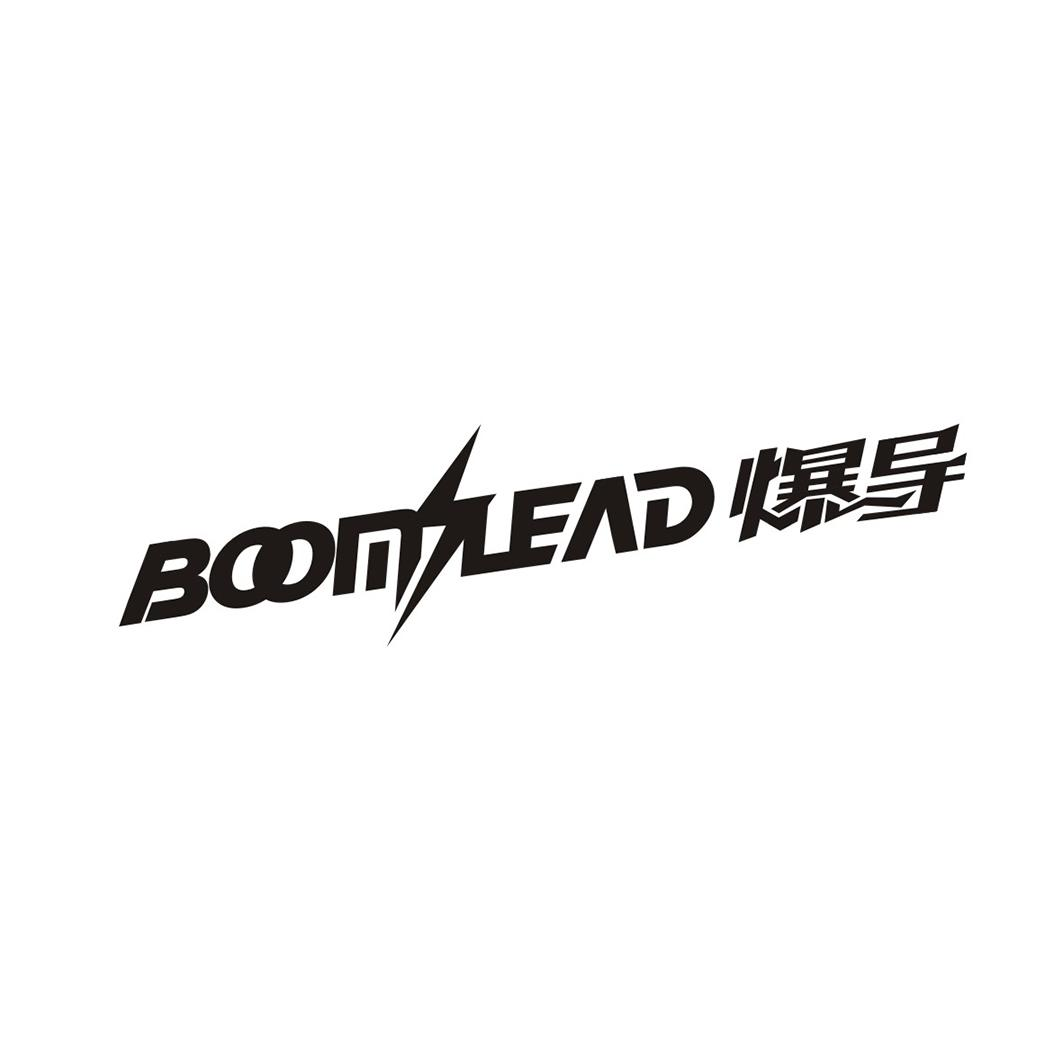 转让商标-爆导  BOOM LEAD