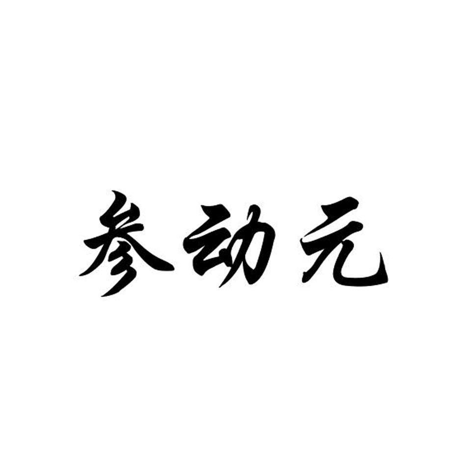 转让亚博娱乐yabo11-参动元