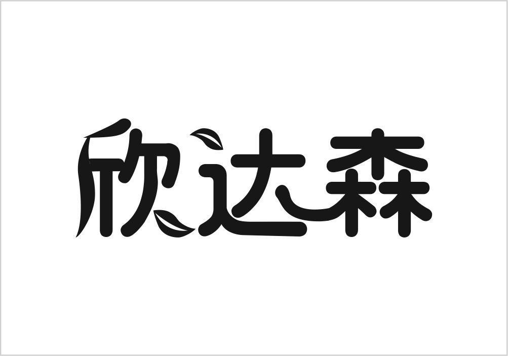 转让亚博娱乐yabo11-欣达森