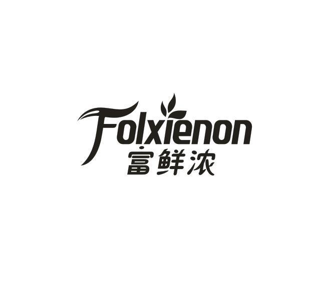 [32类]富鲜浓 FOLXIENON