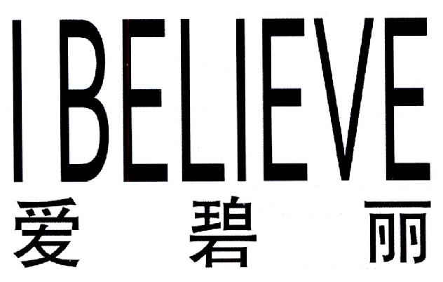 爱碧丽  I BELIEVE