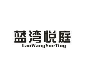 蓝湾悦庭 LANWANGYUETING
