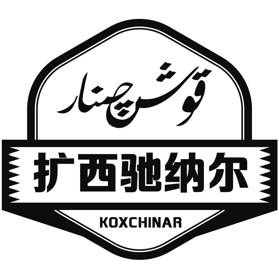 商标文字扩西驰纳尔 KOXCHINAR商标注册号 32644253、商标申请人买买提依明?阿布都拉的商标详情 - 标库网商标查询
