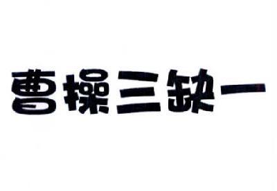 转让亚博娱乐yabo11-曹操三缺一