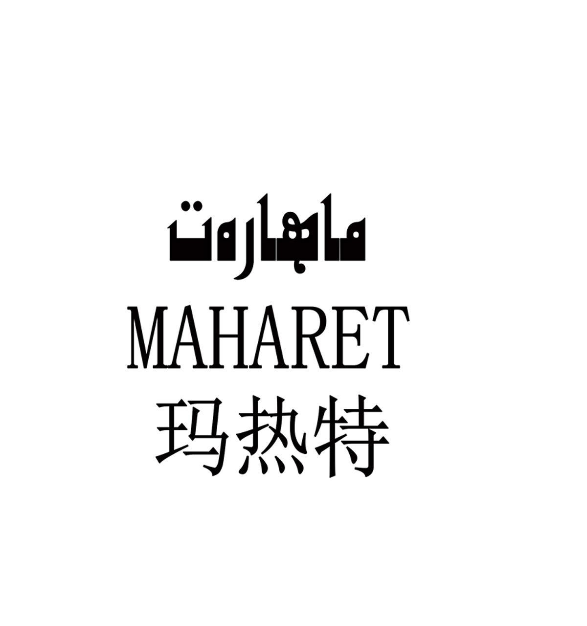 商标文字玛热特 MAHARET商标注册号 32921866、商标申请人阿力甫·卡德尔的商标详情 - 标库网商标查询