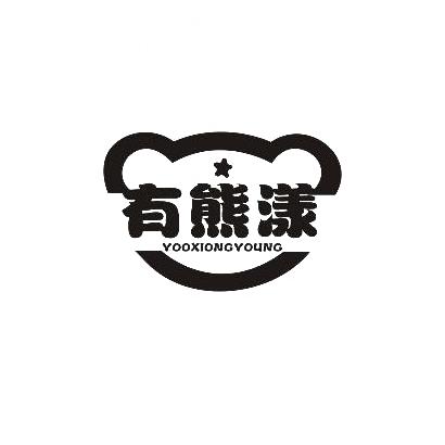 转让商标-有熊漾 YOOXIONGYOUNG