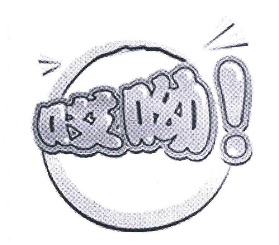 商标文字哎呦商标注册号 5785351、商标申请人旺旺(中国)投资有限公司的商标详情 - 标库网商标查询