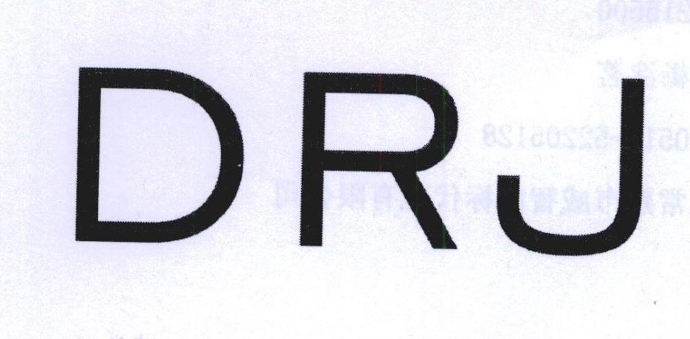 转让商标-DRJ