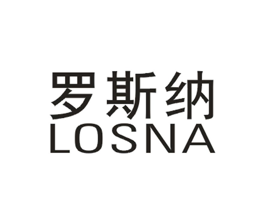 罗斯纳 LOSNA
