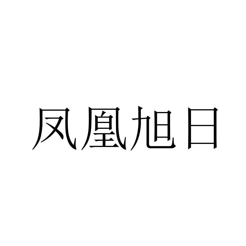 转让商标-凤凰旭日