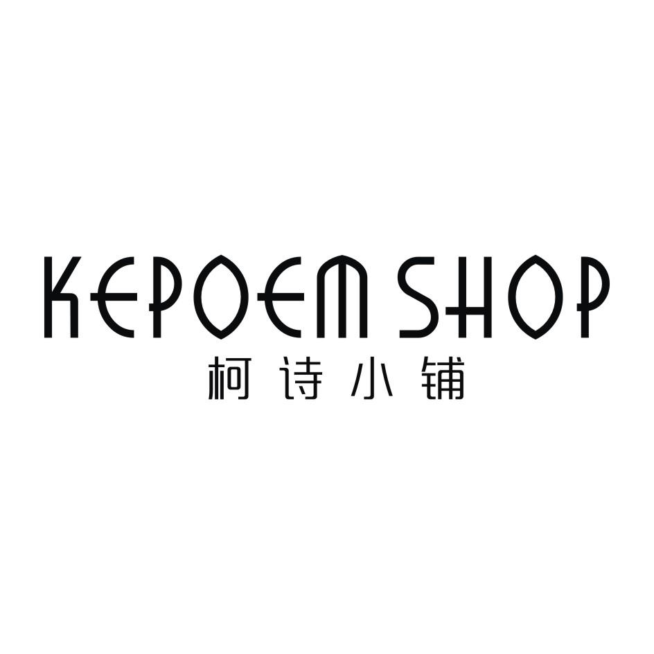 转让商标-柯诗小铺 KEPOEM SHOP