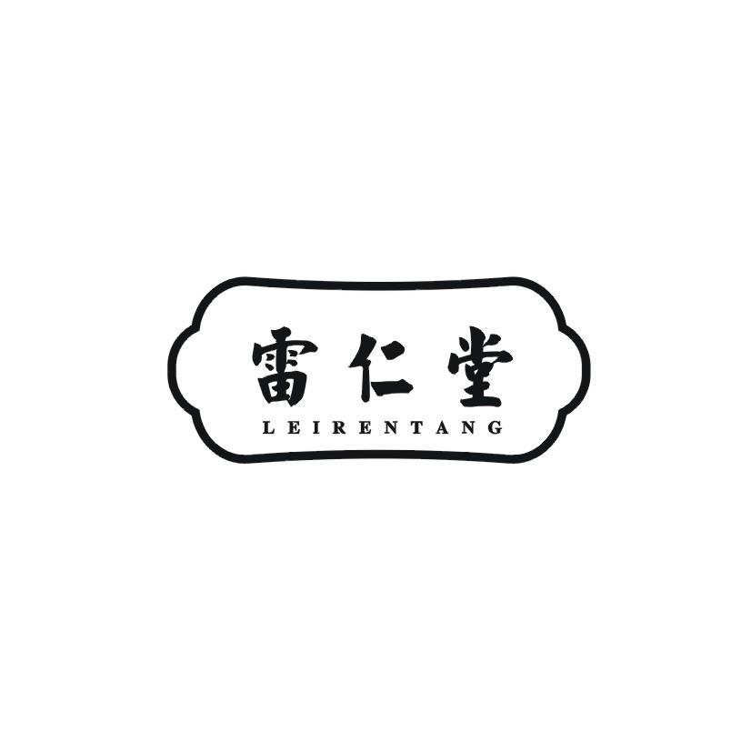 转让商标-雷仁堂