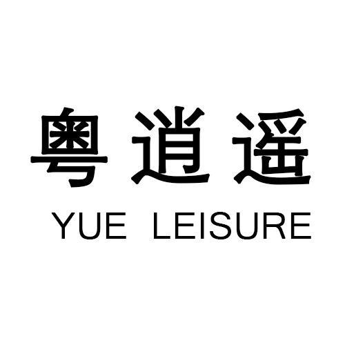 转让商标-粤逍遥 YUE LEISURE
