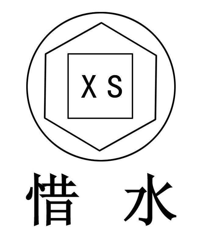 商标文字惜水 XS商标注册号 10746473、商标申请人北京紫玉东方科技发展有限公司的商标详情 - 标库网商标查询